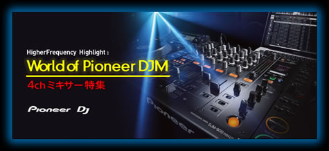 World of Pioneer DJM 4chミキサー特集